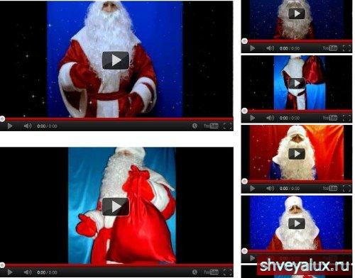 Новогоднее видео - поздравления, новогодние костюмы и много, много интересного и полезного.