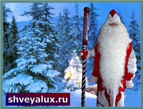 Большая борода Деда Мороза