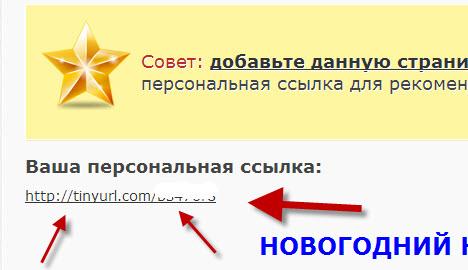"""""""Ссылка для участников конкурса"""""""